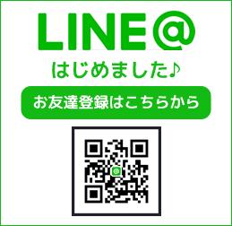 大慶寺LINE