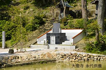 大慶寺 永代供養
